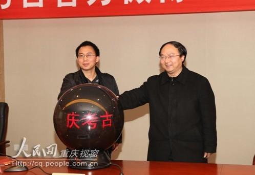 重庆考古官方微博正式上线。