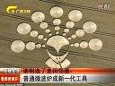 谁制造了麦田怪圈普通微波炉成新一代工具 110816 新闻夜总汇视频